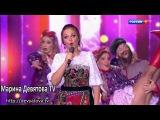 Марина Девятова - Перевоз Дуня держала HD