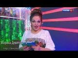 Марина Девятова и другие - Я хакер HD