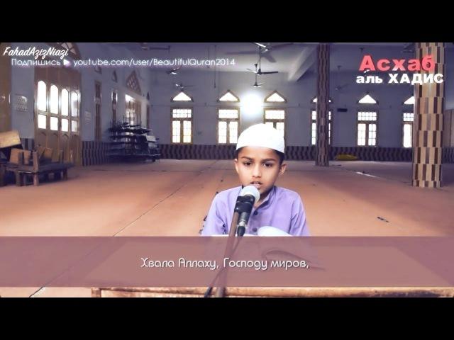 Успокаивающие чтение Корана снимает печаль с души(мальчик искренно читает)