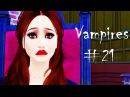 The Sims 4 Вампиры 21 АПАТИЯ