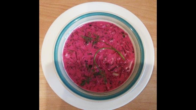 Ну очень лёгкий рецепт Холодный Литовский борщ. Lithuanian cold borscht