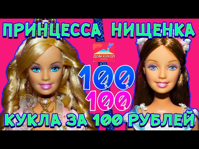 Дешевая Кукла Барби за 100 рублей! Барби принцесса и нищенка / не Пуллип Монстер ха...