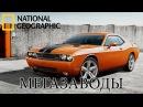 Додж Челленджер Dodge Challenger Мегазаводы Документальный фильм