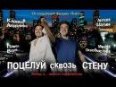 Поцелуй сквозь стену 2016 русские комедии 2016 novie russkie komedii 2016 - Hahah Hshs