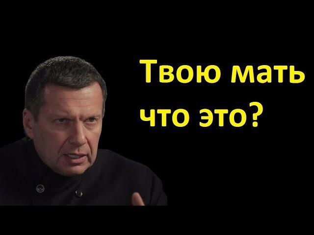 Соловьев о пенсиях: если ты не депутат - то хрен тебе в корзинку