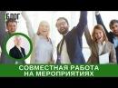 Врач Байкулова о совместной работе на мероприятих