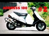 Ремонт скутера Suzuki Address 100. Часть 2.