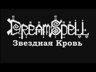 DreamSpell - Звездная Кровь (2017) (Symphonic/Gothic Metal)