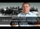 Внимание! Монархический реванш олигархий. Александр Пыжиков