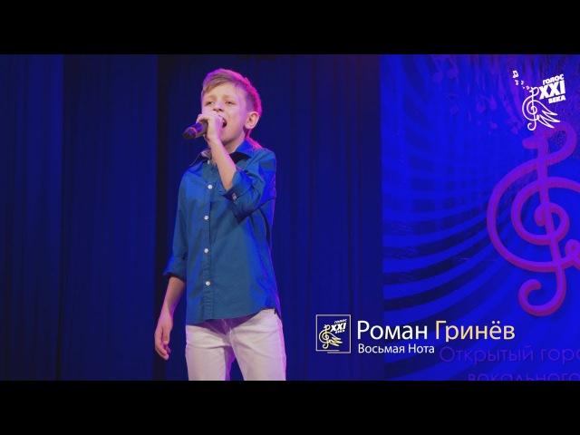 Роман Гринёв - Восьмая нота