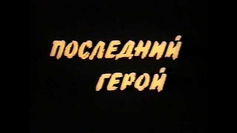 Последний герой Виктор Цой Документальный фильм 1992 реж Алексей Учитель