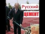 Русский цемент
