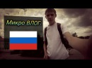 МикроВЛОГ Россия Фонтан Паровозов