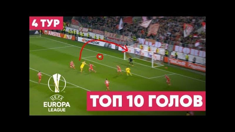 Лучшие голы 4 тура Лиги Европы 17/18 | Best goals of the 4th round of the League of Europe