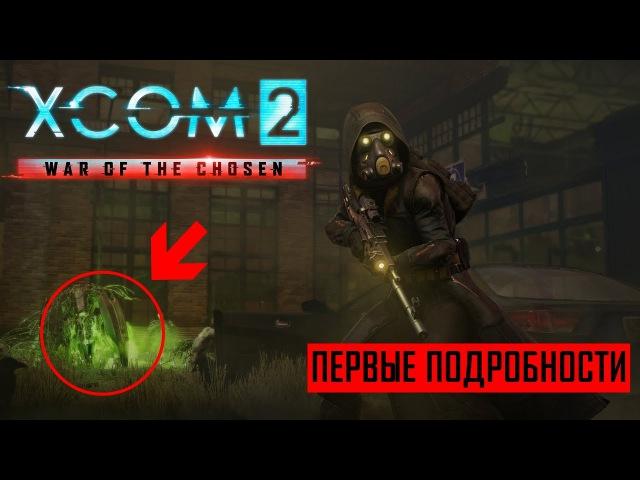 ЧТО ПОКАЗАЛИ В ТРЕЙЛЕРЕ XCOM 2: ВОЙНА ИЗБРАННЫХ? ПЕРВЫЕ ПОДРОБНОСТИ [XCOM 2: War of the Chosen]