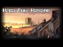 S.T.A.L.K.E.R. - ИГРА ДУШ: НАЧАЛО 2 часть - Дорога на Эльдорадо