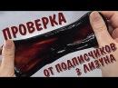ЛИЗУН БЕЗ КЛЕЯ ИЗ ШАМПУНЯ⚡ 2 ЛИЗУНА ИЗ 2 ИНГРЕДИЕНТОВ проверка рецептов подписчи...