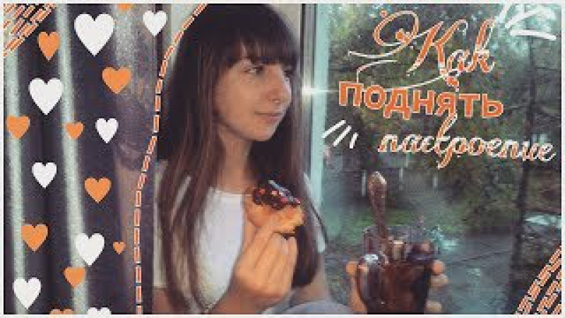 Как поднять настроение в дождливые осенние дни Мой рецепт горячего шоколада