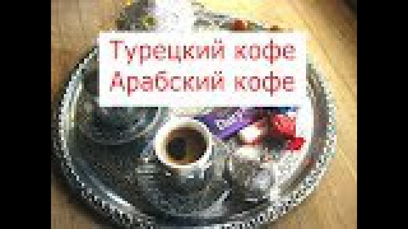 Турецкий кофе Арабский кофе Как приготовить кофе в турке