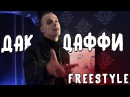 ДакДаффи - FREESTYLE | PANDA BATTLE