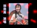 郭蘭英 山丹丹花開紅艷艷 Bright red flowers Shan Dandan