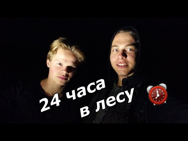 24 ЧАСА В ЛЕСУ! Ночь в лесу! 24 HOURS IN THE FOREST! NIGHT IN THE FOREST
