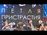 Петля пристрастия Груз LidBeer 2017