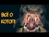Котога из фильма ужасов Реликт