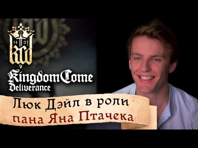 Kingdom Come: Deliverance — Люк Дэйл в роли пана Яна Птачека