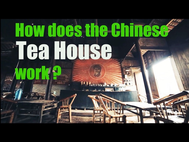[Drink] How dose the traditional Chinese Tea House work | More China