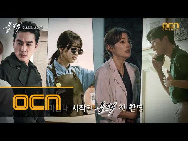 Black [현장 스페셜] 블랙 주연 4인방이 말한다! ′최초 공개′ 첫 촬영 비하인드와