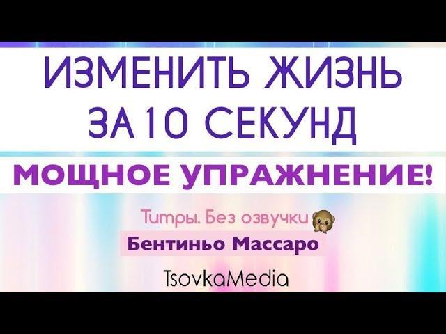 Изменить жизнь за 10 секунд Мощное упражнение ~ Бентиньо Массаро TsovkaMedia