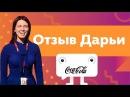Отзыв: Дарья — специалист по привлечению талантов Coca-Cola