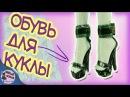 Обувь для кукол Комплект№2. Обзор моих работ. Обувь для Монстер Хай своими руками
