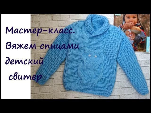 Вяжем спицами детский свитер.Часть 4. Вяжем рукава и горловину