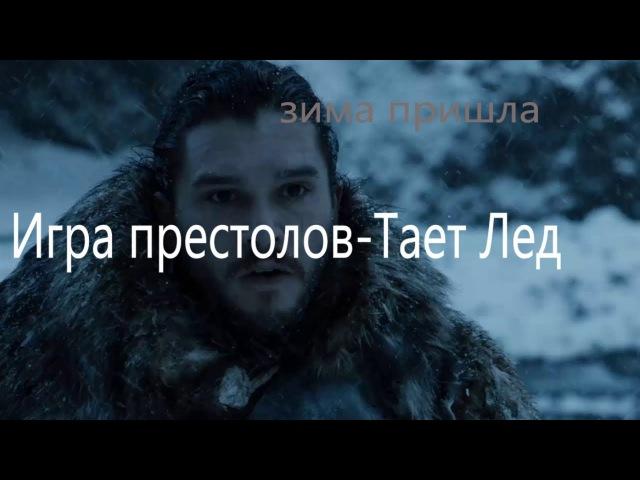 Игра престолов- Тает Лед   Отряд Самоубийц
