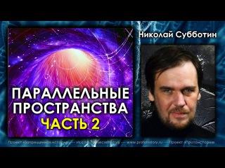 Николай Субботин. Параллельные пространства. Часть 2