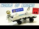 Brick 502 Космический шаттл Серия космос Лего совместимый конструктор