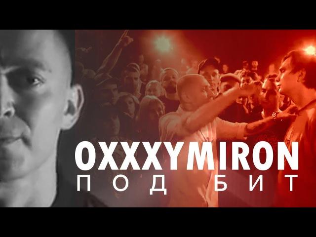 OXXXYMIRON под бит (vs ГНОЙНЫЙ)
