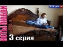ПРЕМЬЕРА новинка 2017! НОТЫ ЛЮБВИ 3s 2017 Русские мелодрамы 2017 новинки, русские сериалы, фильмы