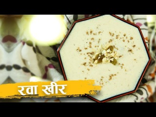 सूजी की खीर | Rava Kheer | Suji Kheer | Navratri Recipe | Recipe In Hindi | Sooji Kheer | Harsh