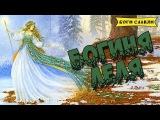 Боги славян Леля - богиня весны