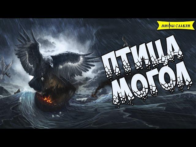 Славянская мифология : Птица Могол