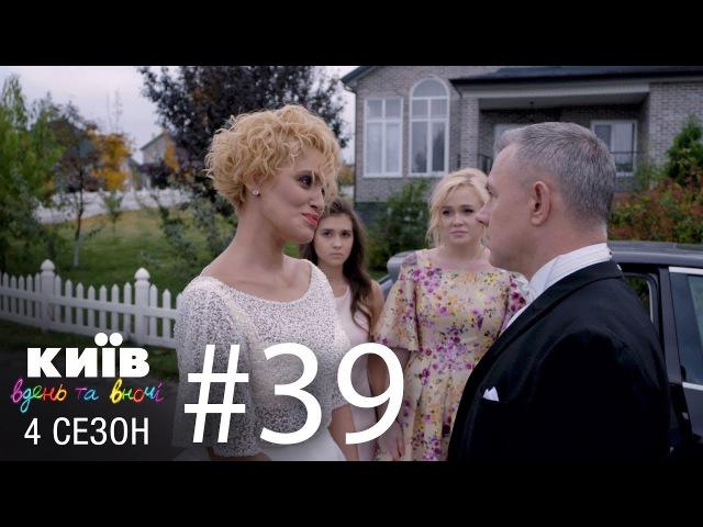 Киев днем и ночью - Серия 39 - Сезон 4