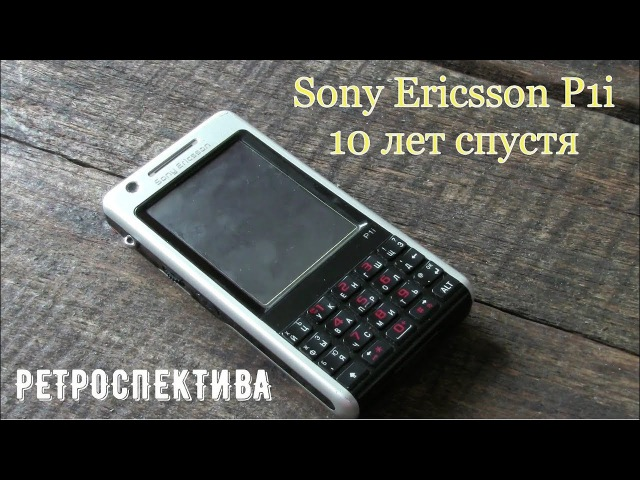 Sony Ericsson P1i десять лет спустя (2007) - ретроспектива