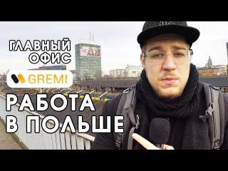 Работа в Польше - Gremi Personal. Знакомство с крупным польским агентством по трудоустр...