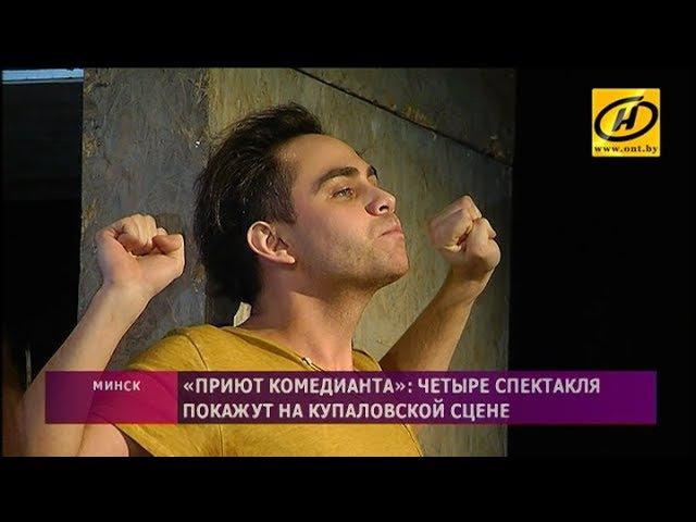 «Приют комедианта» развернулся на сцене Купаловского театра