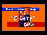 Константин Бир - Я БЕГУ (studio version 2017,Алексей Страйк)