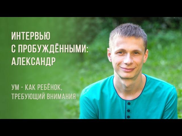 Интервью с пробуждёнными. Александр