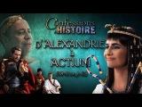 Confessions d'Histoire D'Alexandrie